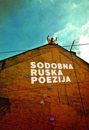 Naslovnica antologije Sodobna ruska poezija